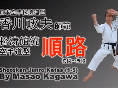 5 Junro Katas